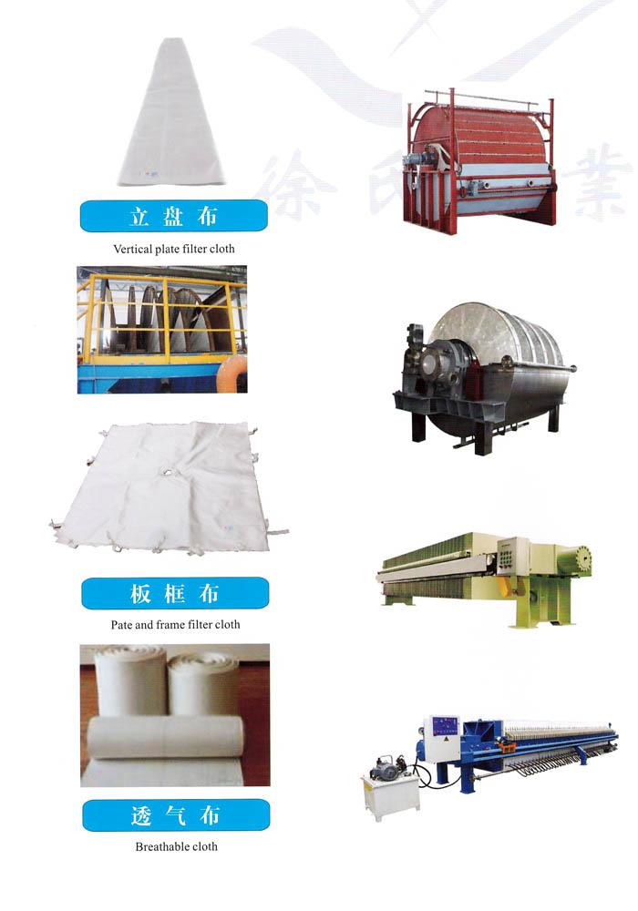 工业过滤布使用机械